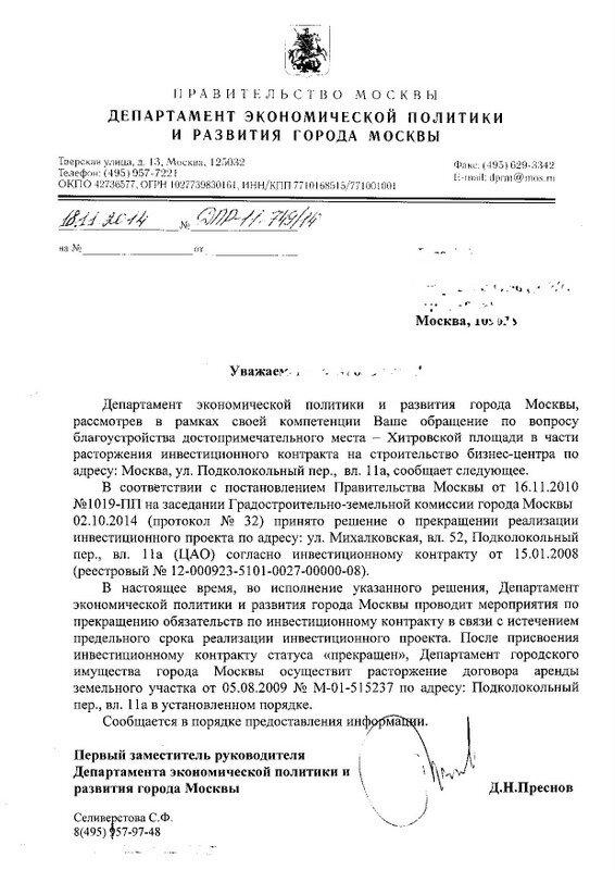 Письма по Хитровской площади