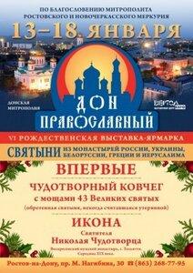 Дон Православный.jpg