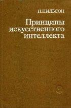 Литература о ИИ и ИР 0_eb3e1_33baf6b0_orig