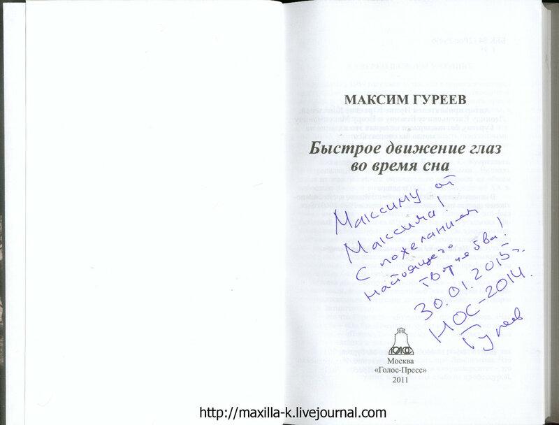 автограф Максима Гуреева