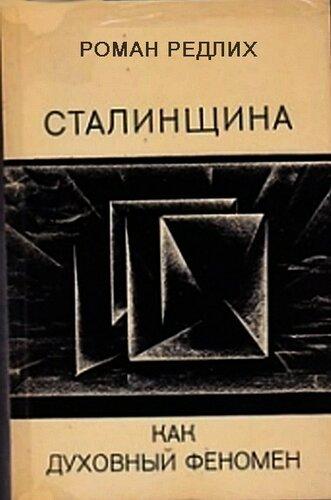 Сталинщина как духовный феномен