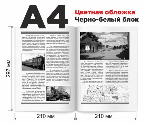 Черно-белые брошюры А4