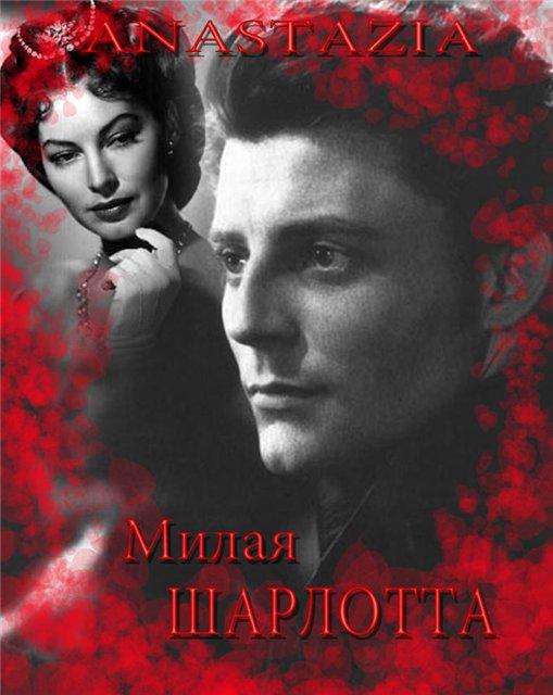 Анастасия Логинова Милая Шарлотта