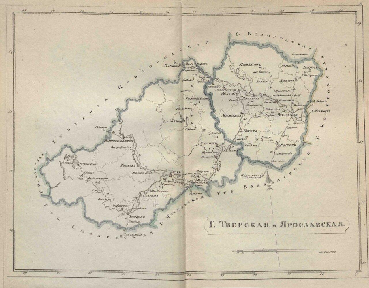 8. г. Тверская и Ярославская