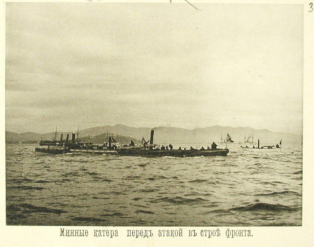 35. Минные катера перед атакой в строю фронта во время учений соединенной эскадры. Май 1895