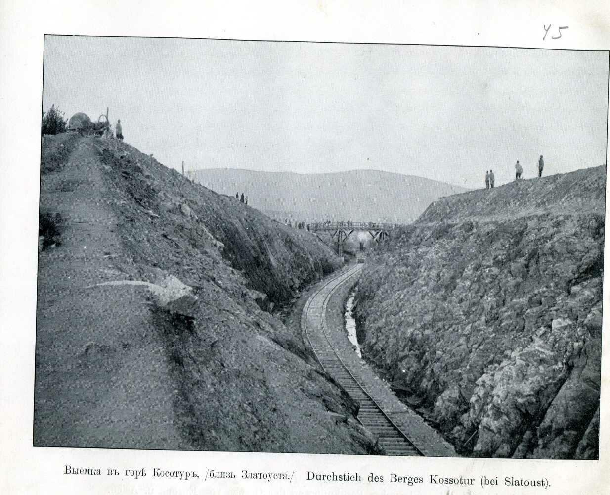 45. Выемка в горе Косотур, близ Златоуста.