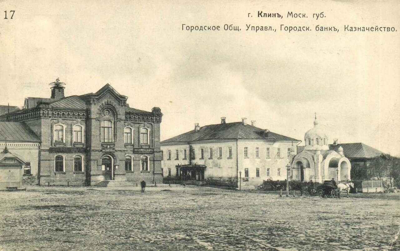 Городское общественное управление, Городской банк, Казначейство