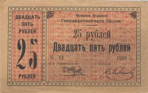 Купюра в 25 рублей, выпущенная Юзовским отделением Государственного банка в 1918 году. Аверс.jpg