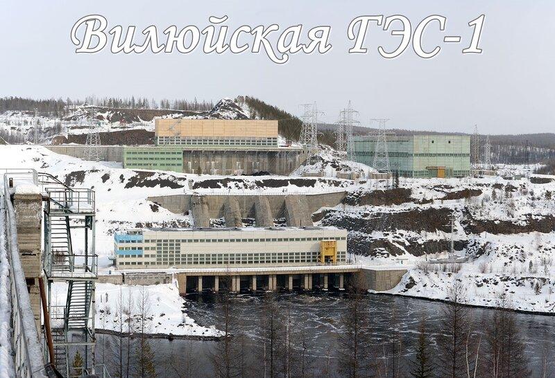 Вилюйская ГЭС-1.jpg