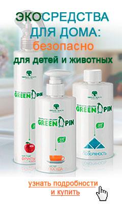 ����������� ��� ���� Greenpin