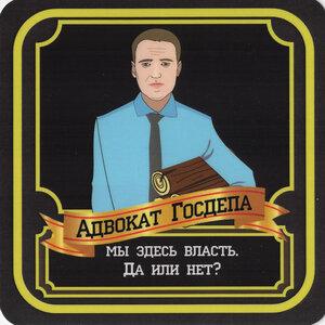 Адвокат Госдепа.jpg