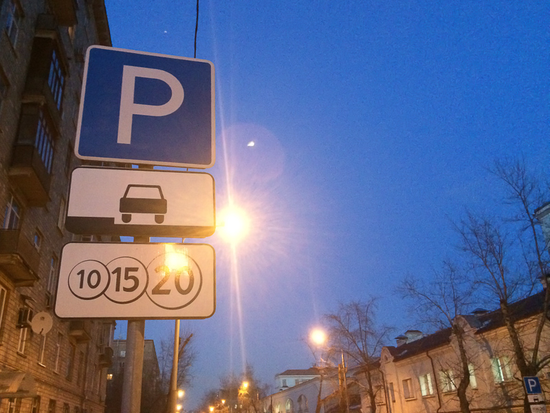 Парковка кто выдает разрешение