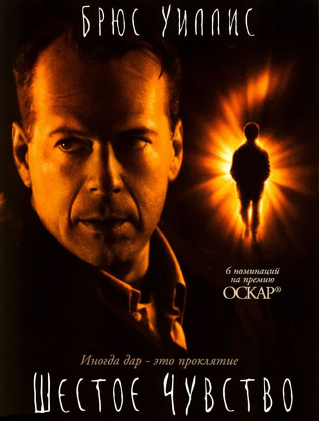 Шестое чувство / The Sixth Sense (1999/HDRip)