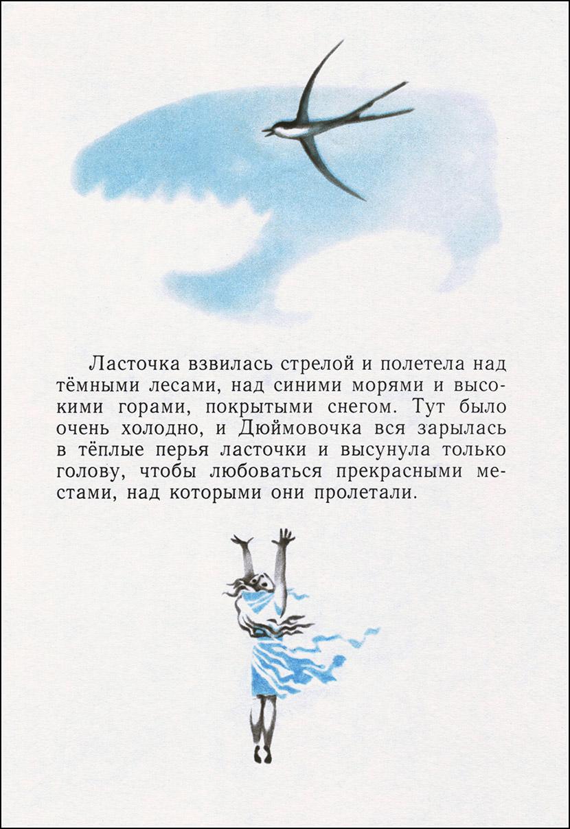 Ника Гольц, Дюймовочка