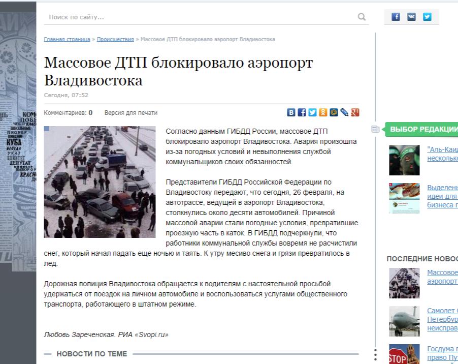 Массовое ДТП блокировало аэропорт Владивостока » Svopi.ru - Независимый информационный портал России и Белоруссии.png
