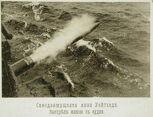 Самодвижущаяся мина Уайтхеда(выстрел с борта одного из крейсеров эскадры)