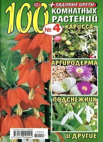 Книга Газета : 100 комнатных растений №4 (апрель 2014)