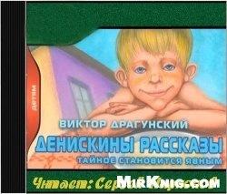 Аудиокнига Денискины рассказы. (Аудиокнига)