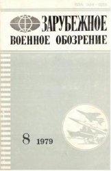 Журнал Зарубежное военное обозрение 1979-8