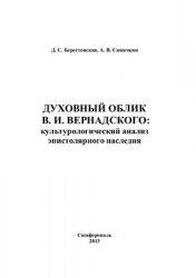 Книга Духовный облик В.И. Вернадского: культурологический анализ эпистолярного наследия
