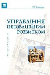 Книга Управління інноваційним розвитком