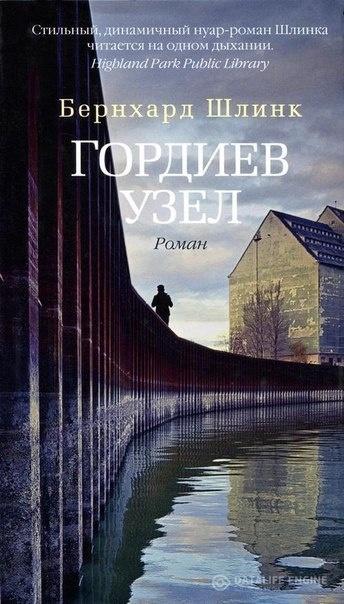 Книга Бернхард Шлинк Гордиев узел