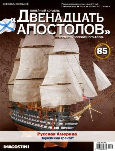 Журнал: Линейный корабль «Двенадцать АПОСТОЛОВ» №85 (2014)