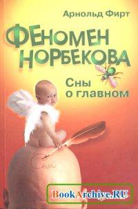 Книга Феномен Норбекова. Сны о главном