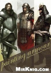 Книга Painting Armour - Digital Painting Tutorials