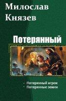 Князев Милослав - Потерянный. Дилогия rtf, fb2 / rar 11,48Мб