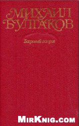 Книга Булгаков М. А. Собрание сочинений в десяти томах. Том 5