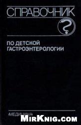 Книга Справочник по детской гастроэнтерологии
