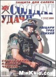 Солдат удачи №1 2004