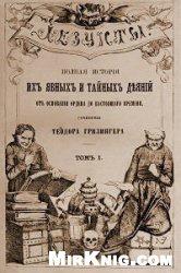 Книга Iезуиты. Полная исторiя ихъ явныхъ и тайныхъ деѣнiй от основанiя ордена до настоящего времени
