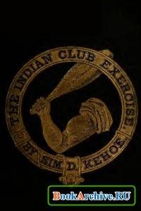 Книга Indian Club Excersies