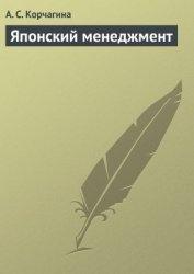 Книга Японский менеджмент