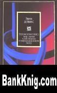 Книга Техногнозис. Миф, магия и мистицизм в информационную эпоху