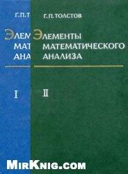Элементы математического анализа. в 2-х томах