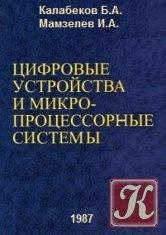 Книга Цифровые устройства и микропроцессорные системы