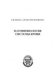 Книга Патофизиология системы крови