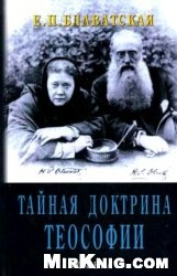 Тайная доктрина теософии