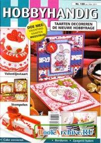 Журнал Hobbyhandig 159.
