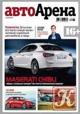 Журнал Автоарена №4 2013
