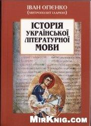Книга Історія української літературної мови