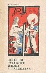 Книга История русского языка в рассказах