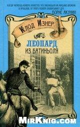 Книга Леопард из Батиньоля