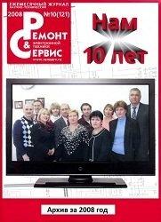 Журнал Ремонт & Сервис №1-12 2008