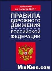 Книга Правила дорожного движения Российской Федерации (по состоянию на 1 апреля 2013 года)
