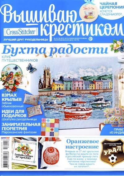Книга Журнал:  Вышиваю крестиком №9 (110) [2013]