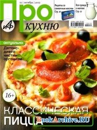 Журнал Про кухню № 10 2012.